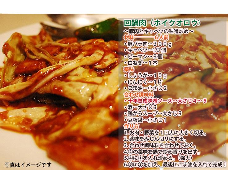 味噌ソースレシピ回鍋肉