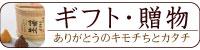 石井味噌の贈り物・ギフト