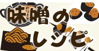 味噌料理のレシピ