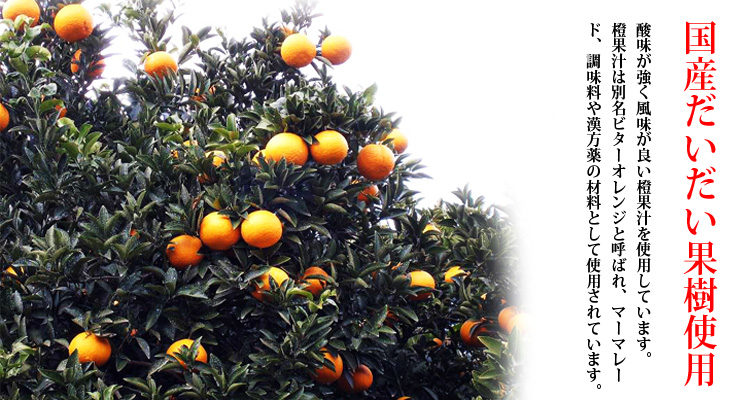 国産橙果汁使用