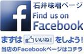 石井味噌facebook