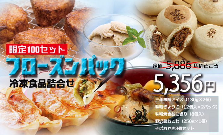 石井味噌冷凍食品詰め合わせ