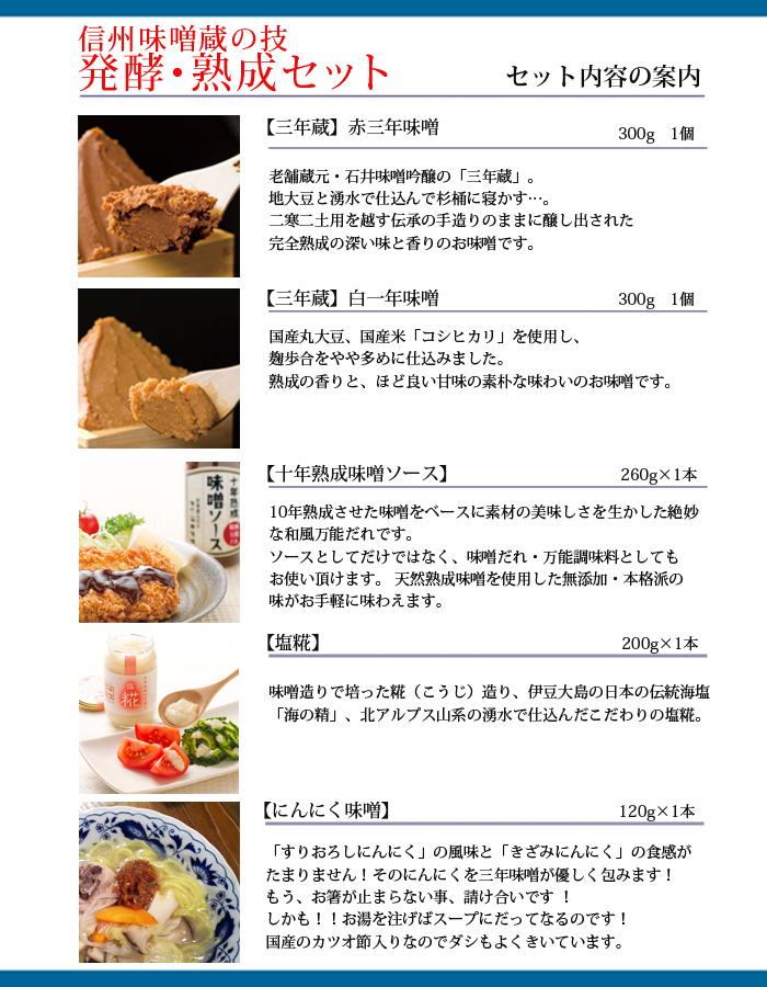 石井味噌 発酵熟成セット