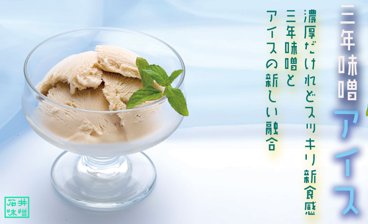 信州三年味噌のアイス