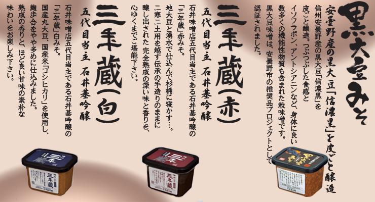 黒大豆・三年蔵セット