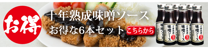 石井味噌お得な味噌ソース6本セット