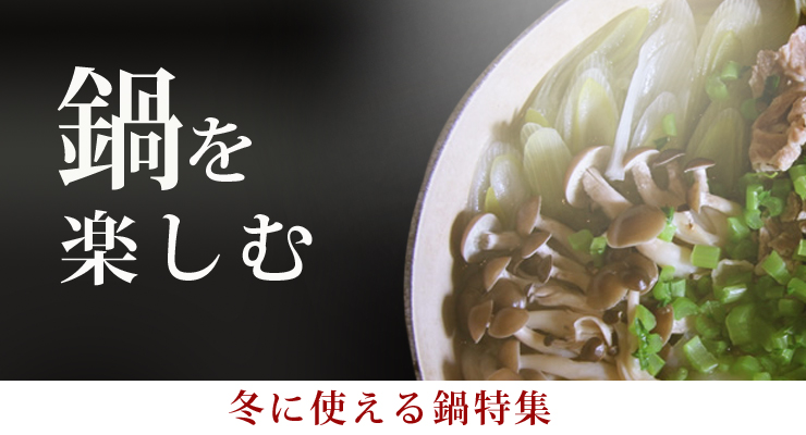 石井味噌の鍋特集