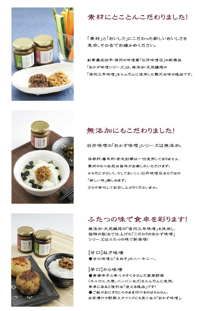 石井味噌のおかず味噌シリーズ