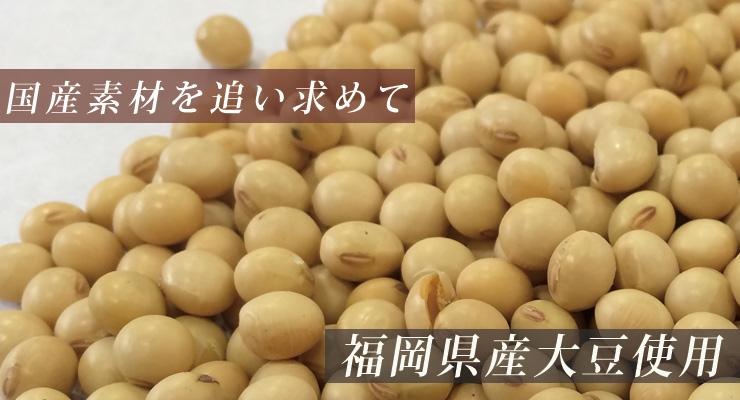 国産大豆使用