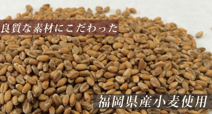 国産小麦使用