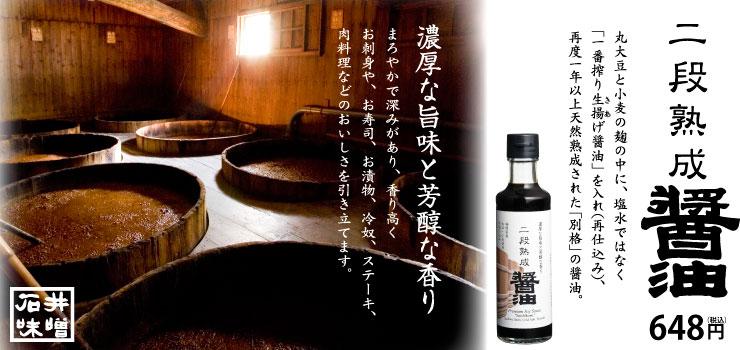 別格の醤油、石井味噌の二段熟成醤油