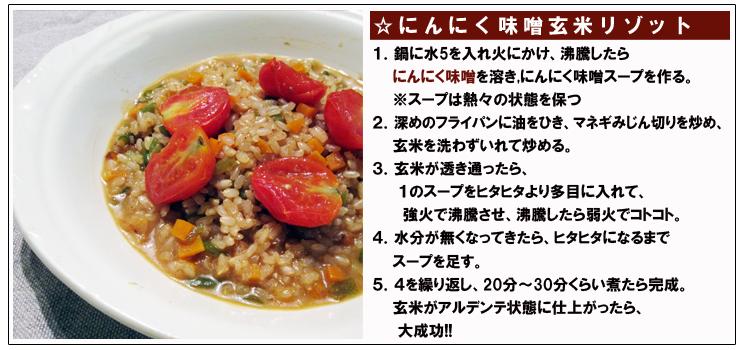 にんにく味噌レシピ1