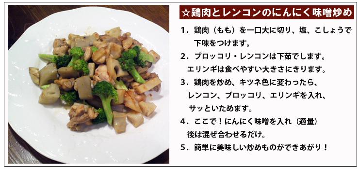 にんにく味噌レシピ2