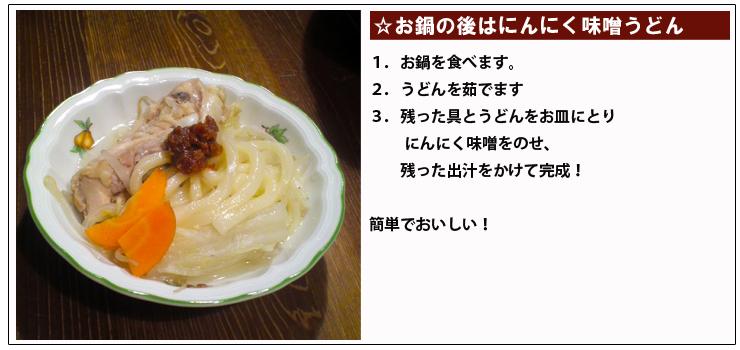 にんく味噌れしぴ3