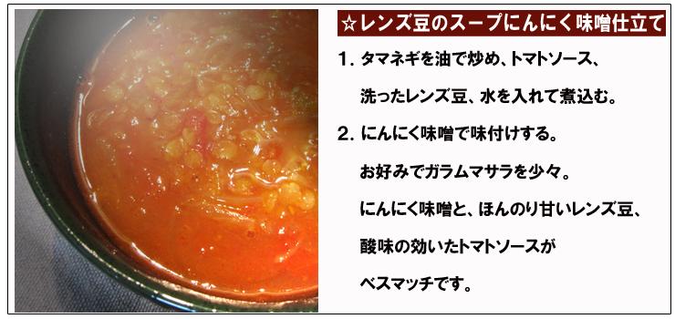 レンズ豆のスープ・にんにく味噌仕立て