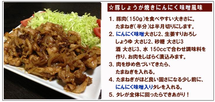 豚の生姜焼き(にんにく味噌風味)