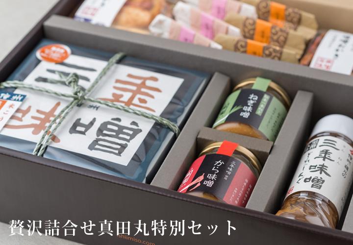 石井味噌の特選ギフト・真田丸セット