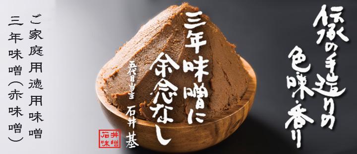 石井味噌の信州三年味噌