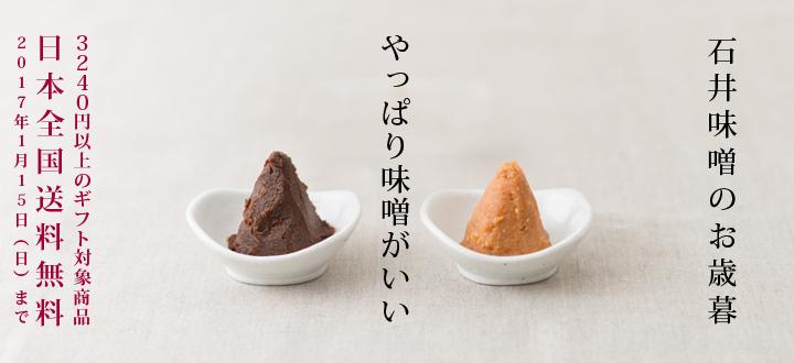 石井味噌のお歳暮