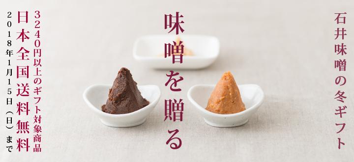 石井味噌冬ギフト