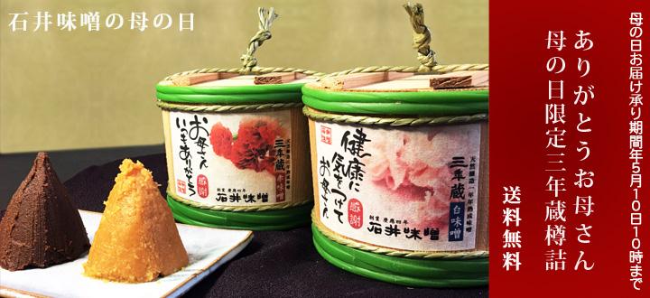 石井味噌の母の日限定樽詰め味噌