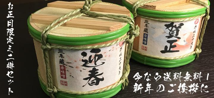 石井味噌のお正月限定樽詰め