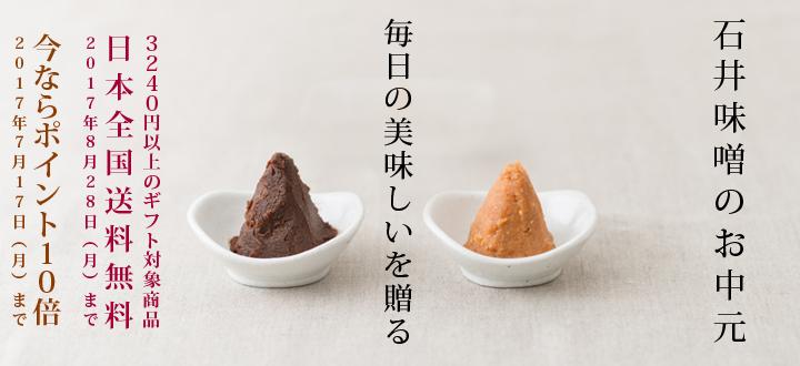 石井味噌の夏ギフト・お中元