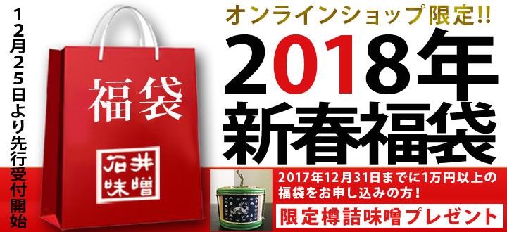 石井味噌の新春福袋