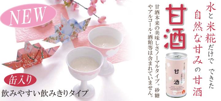 石井味噌の甘酒新発売