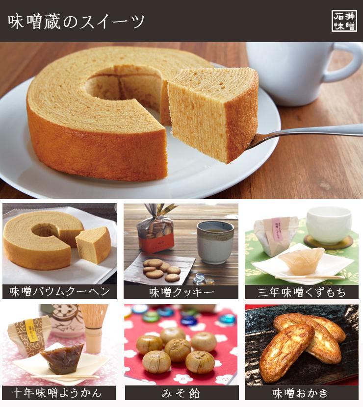 石井味噌のお菓子・スイーツ