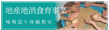 石井味噌の地産地消食育事業