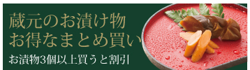 石井味噌のお漬物のまとめ買い