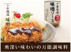 石井味噌の十年熟成味噌ソース