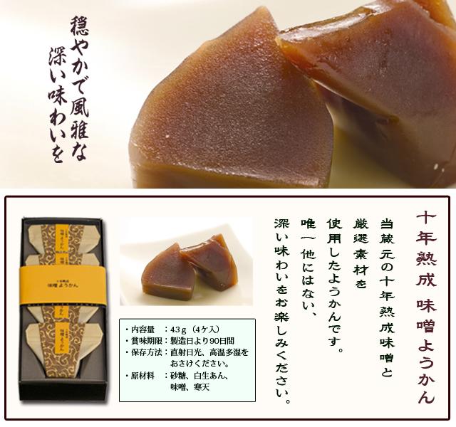 石井味噌の十年熟成味噌ようかん